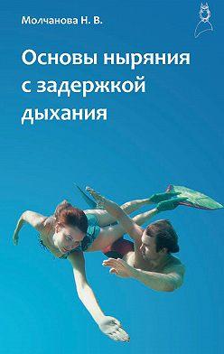 Наталья Молчанова - Основы ныряния с задержкой дыхания