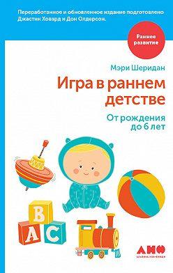 Дон Олдерсон - Игра в раннем детстве: От рождения до 6 лет
