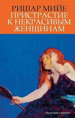Ришар Мийе - Пристрастие к некрасивым женщинам
