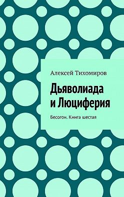 Алексей Тихомиров - Дьяволиада иЛюциферия. Бесогон. Книга шестая