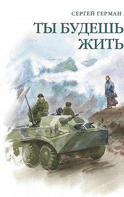 Сергей Герман - Ты будешь жить (сборник)
