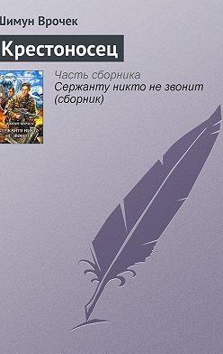 Шимун Врочек - Крестоносец