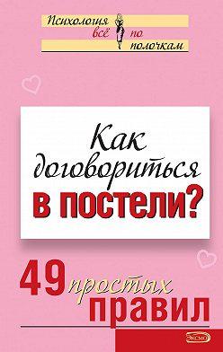 Виктория Исаева - Как договориться в постели? 49 простых правил