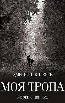 Дмитрий Житенёв - Моя тропа. Очерки о природе