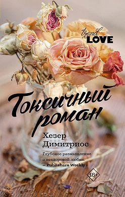 Хезер Димитриос - Токсичный роман
