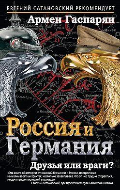 Армен Гаспарян - Россия и Германия. Друзья или враги?