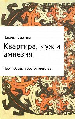 Наталья Баклина - Квартира, муж и амнезия