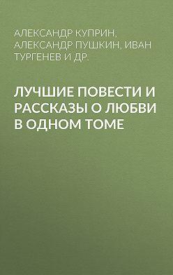 Александр Пушкин - Лучшие повести и рассказы о любви в одном томе