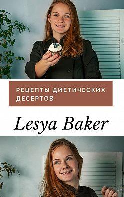 Lesya Baker - Рецепты диетических десертов