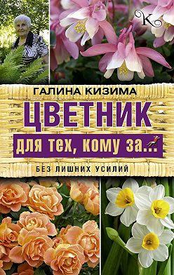 Галина Кизима - Цветник для тех, кому за… без лишних усилий