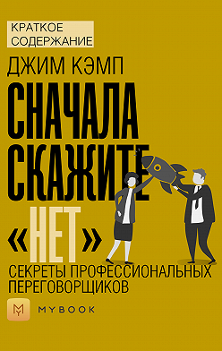 Алёна Черных - Краткое содержание «Сначала скажите «нет». Секреты профессиональных переговорщиков»