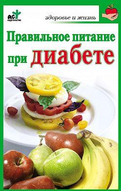 Ирина Милюкова - Правильное питание при диабете