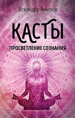 Искандер Амиров - Касты. Просветление сознания
