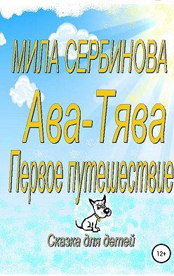 Мила Сербинова - Ава-Тява. Первое путешествие