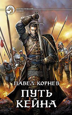 Павел Корнев - Путь Кейна (сборник)