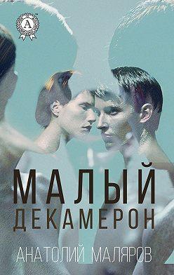 Анатолий Маляров - Малый Декамерон
