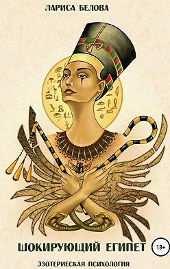 Лариса Белова - Шокирующий Египет