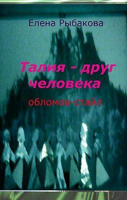 Елена Рыбакова - Талия – друг человека. Обломов-стайл