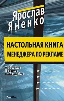 Ярослав Яненко - Настольная книга менеджера по рекламе