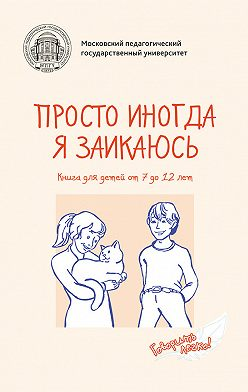 Элко де Гёуз - Просто иногда я заикаюсь. Книга для детей от 7 до 12 лет