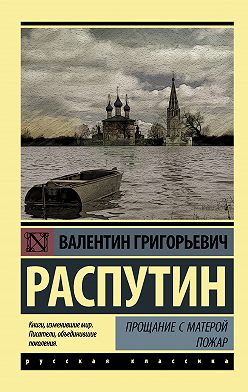 Валентин Распутин - Прощание с Матерой. Пожар (сборник)