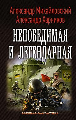 Александр Михайловский - Непобедимая и легендарная