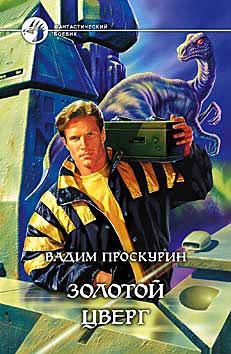 Вадим Проскурин - Золотой цверг
