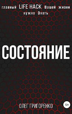 Олег Григоренко - Состояние