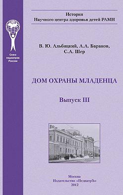 Александр Баранов - Дом охраны младенца