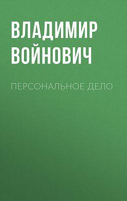 Владимир Войнович - Персональное дело