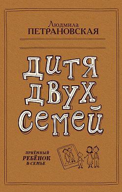 Людмила Петрановская - Дитя двух семей. Приемный ребенок в семье