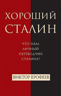 Виктор Ерофеев - Хороший Сталин