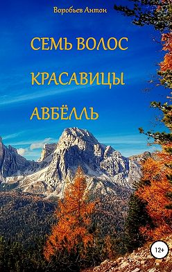 Антон Воробьев - Семь волос красавицы Авбёлль