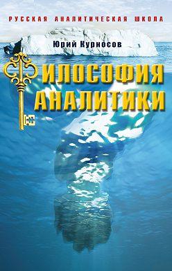 Юрий Курносов - Философия аналитики
