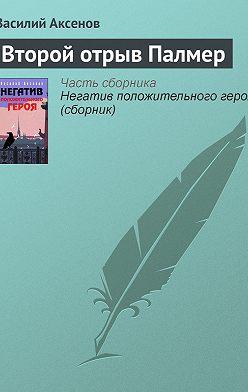 Василий Аксенов - Второй отрыв Палмер
