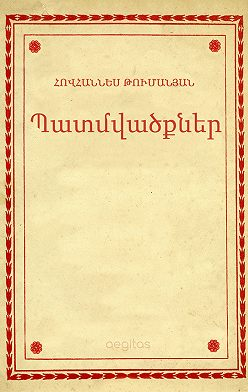 Հովհաննես Թումանյան - Պատմվածքներ