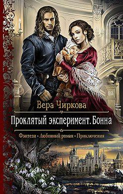 Вера Чиркова - Проклятый эксперимент. Бонна