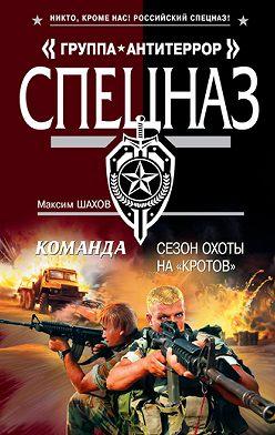 Максим Шахов - Сезон охоты на «кротов»