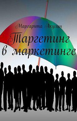 Маргарита Акулич - Таргетинг вмаркетинге