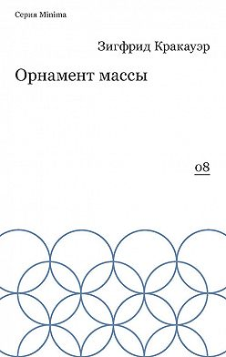 Зигфрид Кракауэр - Орнамент массы (сборник)