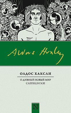 Олдос Хаксли - О дивный новый мир. Слепец в Газе (сборник)