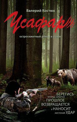 Валерий Костюк - Усафар. Остросюжетный роман в стихах