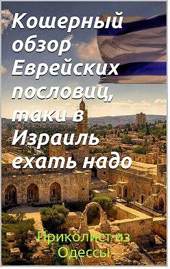 Приколист из Одессы - Кошерный обзор еврейских пословиц – таки в Израиль ехать надо