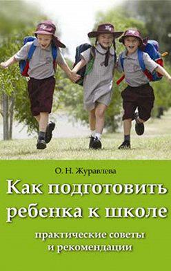 Ольга Журавлева - Как подготовить ребенка к школе