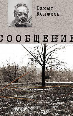 Бахыт Кенжеев - Сообщение