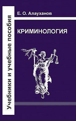 Есберген Алауханов - Криминология