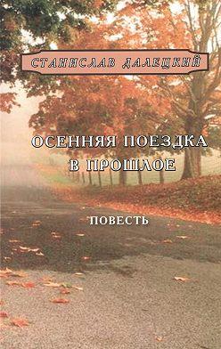 Станислав Далецкий - Осенняя поездка в прошлое