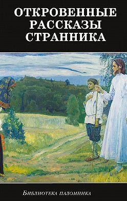Сборник - Откровенные рассказы странника духовному своему отцу