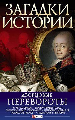 Мария Згурская - Дворцовые перевороты