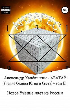Александр Халбашкин - Учение Солнца (Огня и Света). Том III